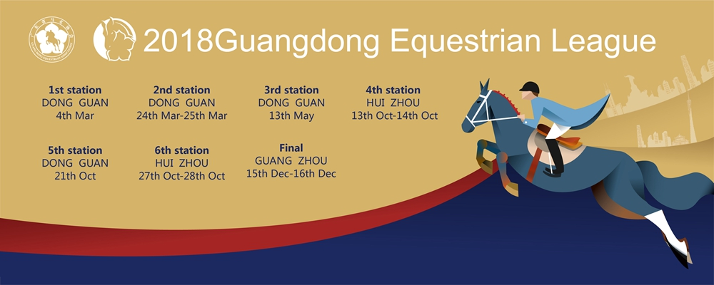 2017Guangdong Equestrian  league
